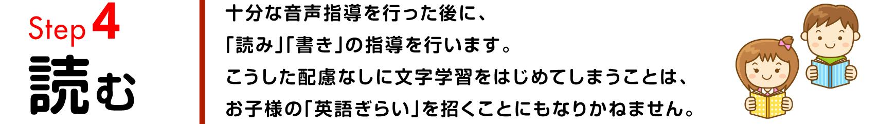 STEP4:読む